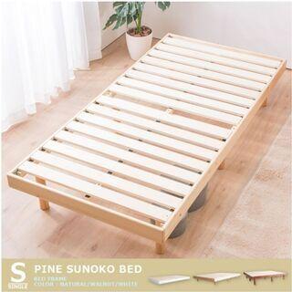 【ネット決済】すのこベッド ベッドフレーム 高さ3段階