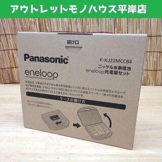 未使用保管品 パナソニック ニッケル水素電池 eneloop充電...