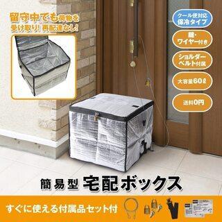 【未使用】TOKYO SELECTION 宅配ボックス 折…