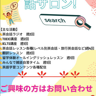 オンラインで 英会話を始めませんか。