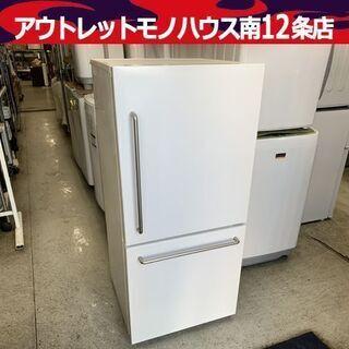 美品 無印良品 冷蔵庫 幅52.5cm 157L 2018…