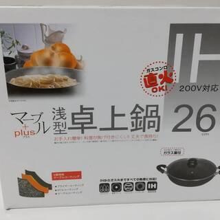 マーブル plusプラス 浅型卓上鍋 26㎝♡ガスコンロ直火OK - 京都市