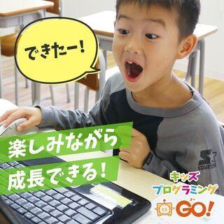 【南堀江|キッズプログラミング|入会金0円】子どもの「将来の選択...
