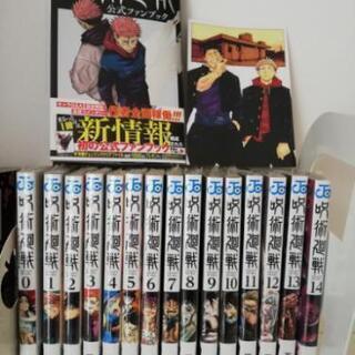 呪術廻戦公式ファンブック+0巻~15巻全巻セット特典ポストカード...