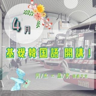 K-sigol 韓国語講座【4月 新クラス開講!】