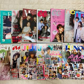 AAA関連雑誌  3000円