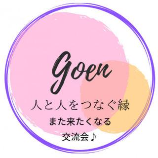 【男女共同開催】3/11(木)夜にリアル交流会開催します!