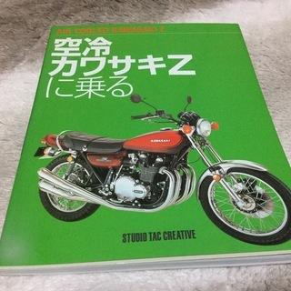 Kawasaki Z系本 永久保存版