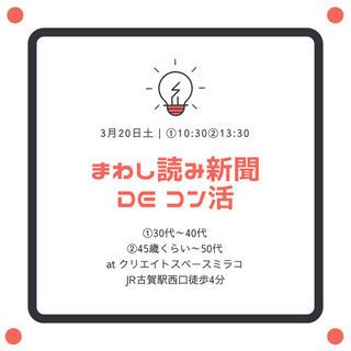 【中止】まわし読み新聞deコン活イベント(女性大募集!)
