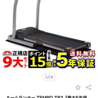 【ネット決済】ルームランナー 原価110000円TEMPO  ジ...
