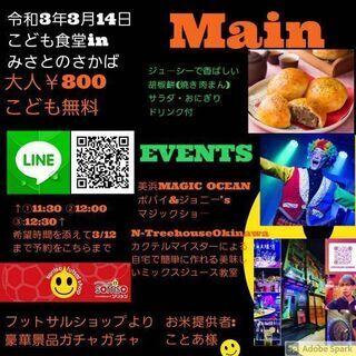 3月14日☆子ども無料!胡椒餅&イベント