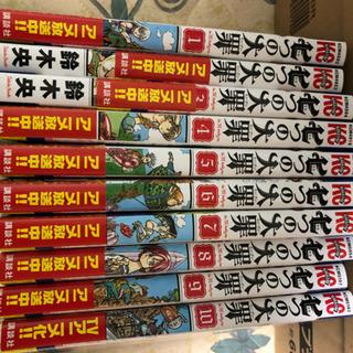七つの大罪1巻〜10巻