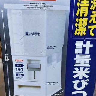 未使用 米びつ 米櫃 ストッカー 保存 保管 キッチン