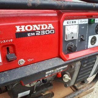 ホンダ発電機 EM2300ジャンク品