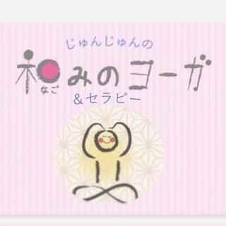 次回5/28(金)じゅんじゅんの和みのヨーガ&セラピー🍀