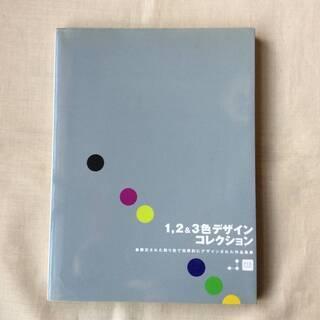 1・2&3色デザインコレクション―限定された刷り色で効果的にデザ...