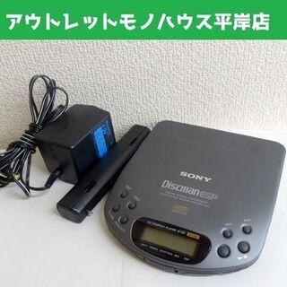 やや難有・コードでの再生OK★ソニー ディスクマン D-321 ...
