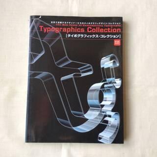 タイポグラフィックス・コレクション―世界で活躍するデザイナーたち...