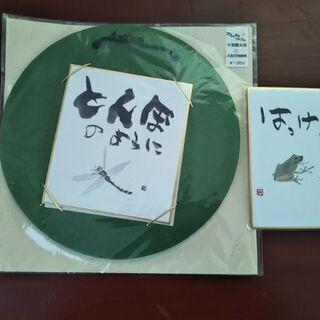 片岡鶴太郎 丸型豆色紙掛け&豆色紙2枚の画像