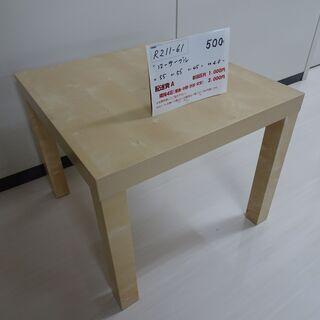ローテーブル(R211-61)