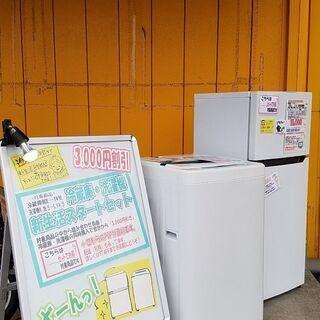 新生活応援キャンペーン! 冷蔵庫・洗濯機新生活スタートセット販売中!