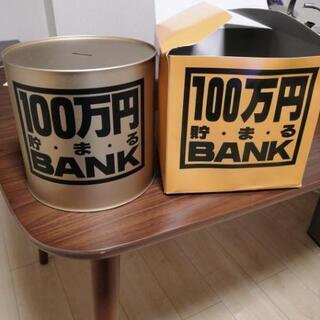 100万円たまる貯金箱