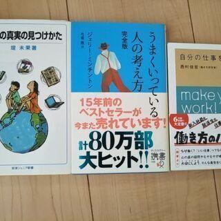 ビジネス小説3冊 社会の真実の見つけ方、うまくいっている人の考え...