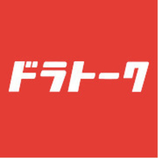 【時給1500円!】インタビュー調査者の募集(個人事業主 / 軽...