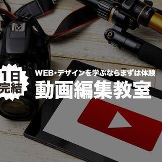 広島最安値♪ 1DAY  動画編集  プレミア教室