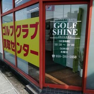 岐阜市加納にオープン!ゴルフクラブ買取専門店 ゴルフシャイン岐阜店