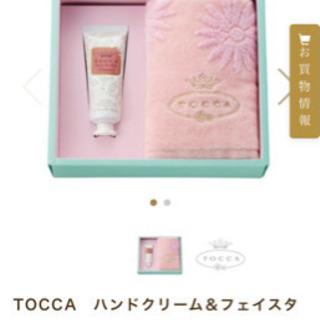 【未使用】TOCCA ハンドタオル&ハンドクリーム
