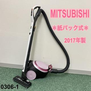 【ご来店限定】*三菱 紙パック式掃除機 2017年製*03…