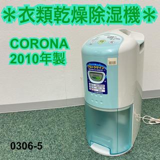 【ご来店限定】*コロナ 衣類乾燥除湿機 2010年製*03…