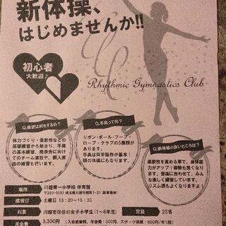 新体操 川越市在住小学生女子募集