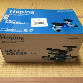 【ネット決済】Hoping 健康ステッパー 美品☆