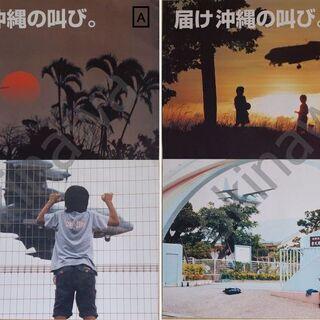 ポスター 届け沖縄の叫び 2枚