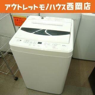 ハーブリラックス 洗濯機 6.0㎏ 2015年製 YWM-…