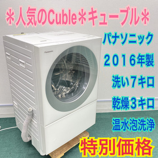 *Panasonic 2016年製 温水泡洗浄*人気のドラ…