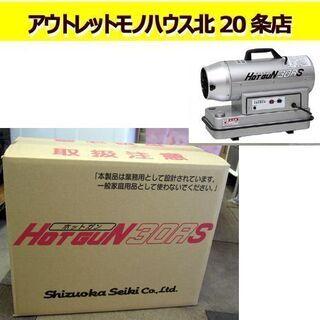 ☆新品未開封 静岡製機 ホットガン 熱風ヒーター 30RS  H...