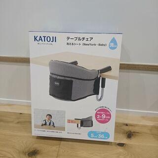 KATOJI テーブルチェア 2台セット 双子