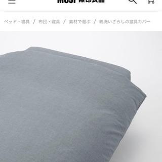 無印良品 綿洗いざらし掛け布団カバー(ダブル)