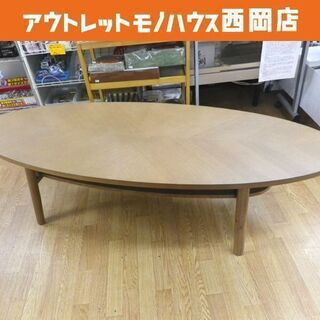センターテーブル 木製 楕円形 幅160㎝ ワイド リビングテー...