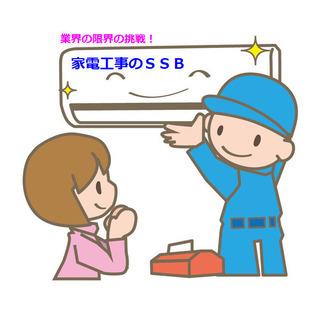 東京近郊の方限定☆激安!!お引越し・エアコンの位置を変えたい時!...