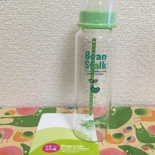 ビーンスターク哺乳瓶