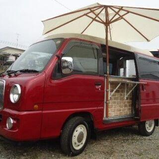 キッチンカー スバル・サンバー クラシック 4WD 移動販売車 ...