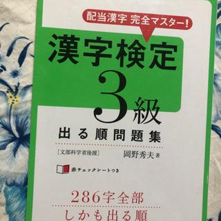 【ネット決済・配送可】漢字検定3級 問題集