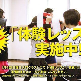 【中津駅徒歩1分】初心者向けキックボクシングスクール
