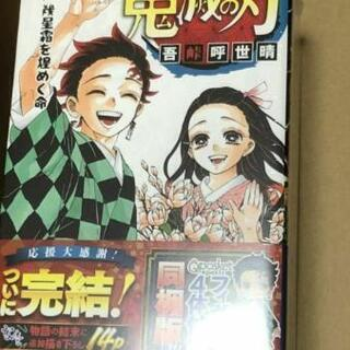 鬼滅の刃23卷 特装版