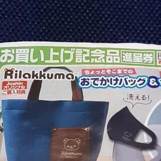 非売品 Joshin ジョーシン オリジナル リラックマ おでかけバッグ セット♪ - 生活雑貨