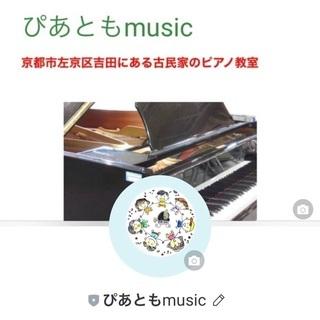 ぴあともmusic教室